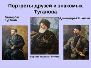 Портреты друзей и знакомых Туганова Портрет старика Гаглоева Батырбег Туганов