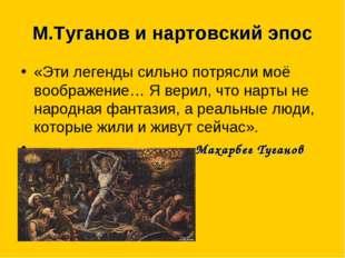 М.Туганов и нартовский эпос «Эти легенды сильно потрясли моё воображение… Я в