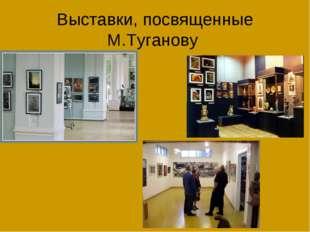 Выставки, посвященные М.Туганову