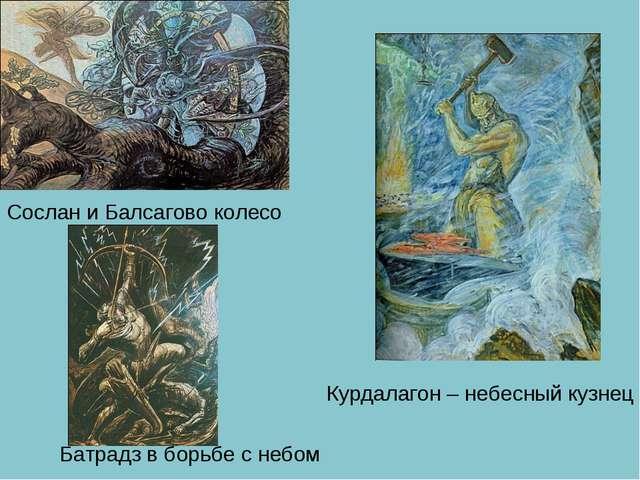Сослан и Балсагово колесо Курдалагон – небесный кузнец Батрадз в борьбе с небом