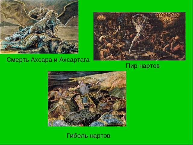 Смерть Ахсара и Ахсартага Пир нартов Гибель нартов