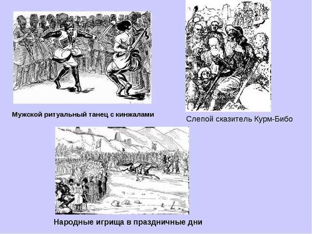 Мужской ритуальный танец с кинжалами Народные игрища в праздничные дни Слепой...