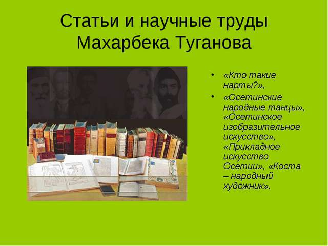 Статьи и научные труды Махарбека Туганова «Кто такие нарты?», «Осетинские нар...