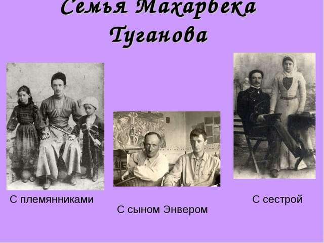 Семья Махарбека Туганова С племянниками С сестрой С сыном Энвером