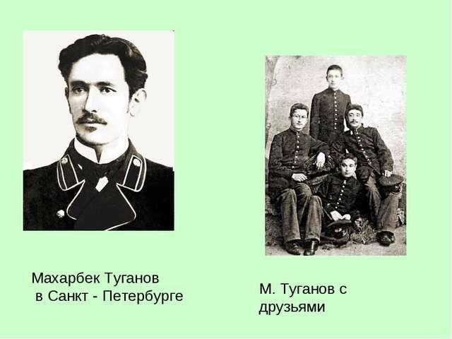 М. Туганов с друзьями Махарбек Туганов в Санкт - Петербурге