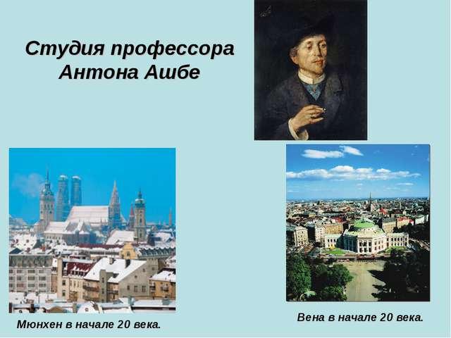 Студия профессора Антона Ашбе Мюнхен в начале 20 века. Вена в начале 20 века.