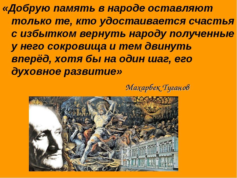 «Добрую память в народе оставляют только те, кто удостаивается счастья с избы...