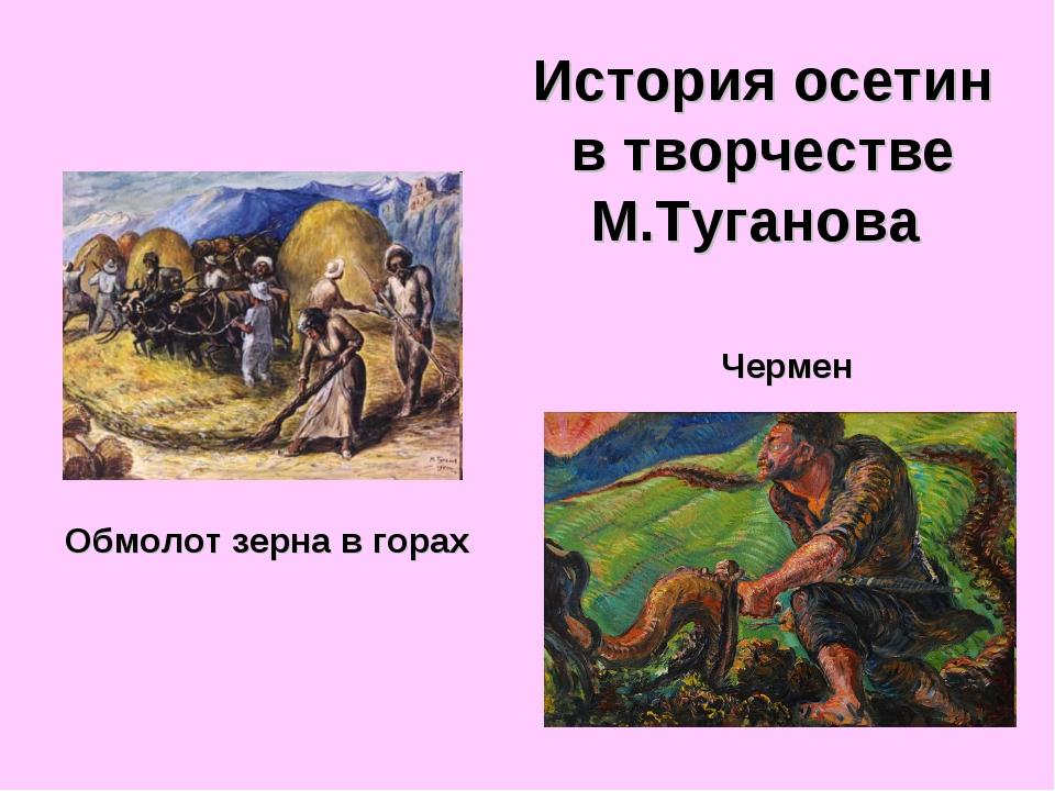 История осетин в творчестве М.Туганова Обмолот зерна в горах Чермен