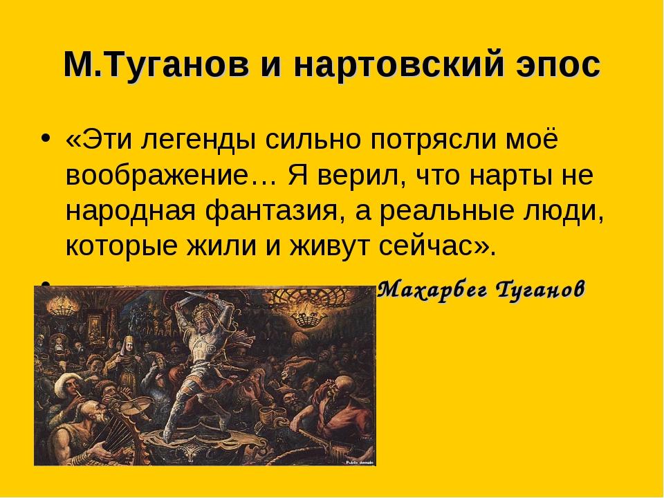 М.Туганов и нартовский эпос «Эти легенды сильно потрясли моё воображение… Я в...
