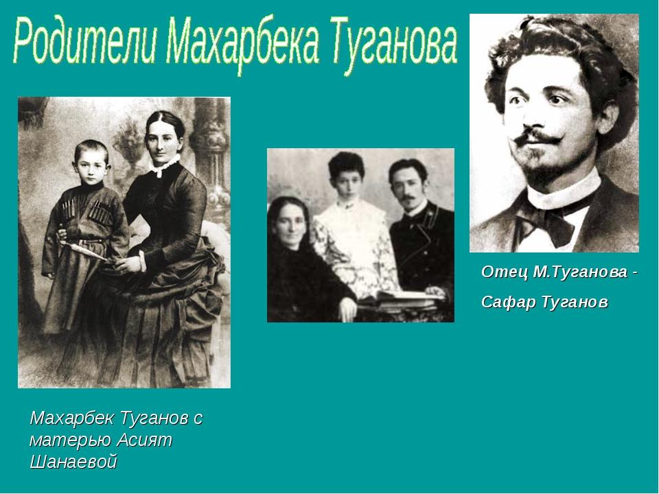 Отец М.Туганова - Сафар Туганов Махарбек Туганов с матерью Асият Шанаевой