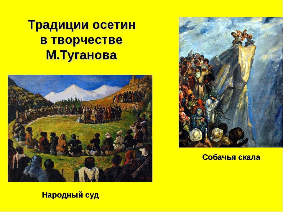 Традиции осетин в творчестве М.Туганова Собачья скала Народный суд