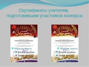 Сертификаты учителям, подготовившим участников конкурса