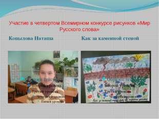 Участие в четвертом Всемирном конкурсе рисунков «Мир Русского слова» Копылова