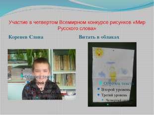 Участие в четвертом Всемирном конкурсе рисунков «Мир Русского слова» Коренев
