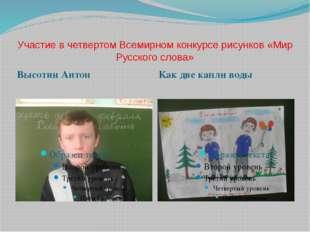 Участие в четвертом Всемирном конкурсе рисунков «Мир Русского слова» Высотин