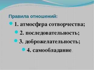 Правила отношений: 1. атмосфера сотворчества; 2. последовательность; 3. добр