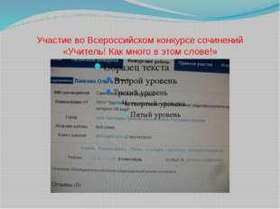 Участие во Всероссийском конкурсе сочинений «Учитель! Как много в этом слове!»