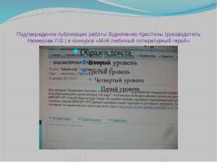 Подтверждение публикации работы Будниченко Кристины (руководитель Немерова Л.