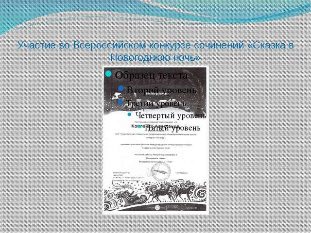 Участие во Всероссийском конкурсе сочинений «Сказка в Новогоднюю ночь»
