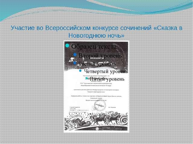 Всероссийский конкурс сочинений сказка