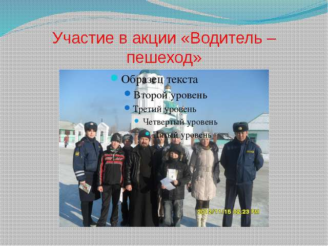 Участие в акции «Водитель – пешеход»