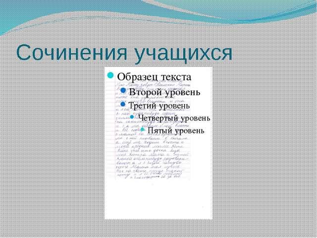 Сочинения учащихся
