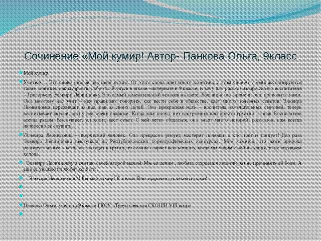 Сочинение «Мой кумир! Автор- Панкова Ольга, 9класс Мой кумир. Учитель… Это сл...