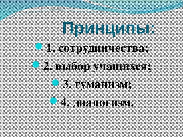 Принципы: 1. сотрудничества; 2. выбор учащихся; 3. гуманизм; 4. диалогизм.