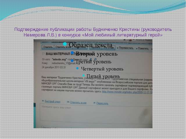 Подтверждение публикации работы Будниченко Кристины (руководитель Немерова Л....