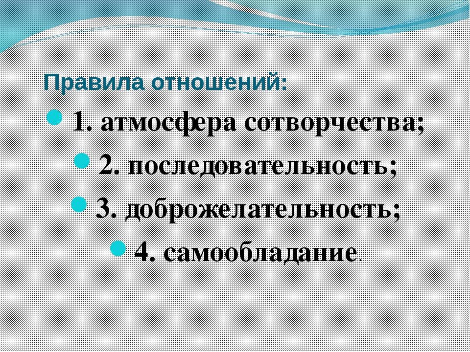 Правила отношений: 1. атмосфера сотворчества; 2. последовательность; 3. добр...
