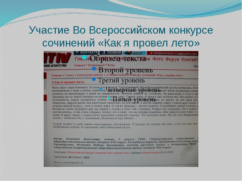Участие Во Всероссийском конкурсе сочинений «Как я провел лето»