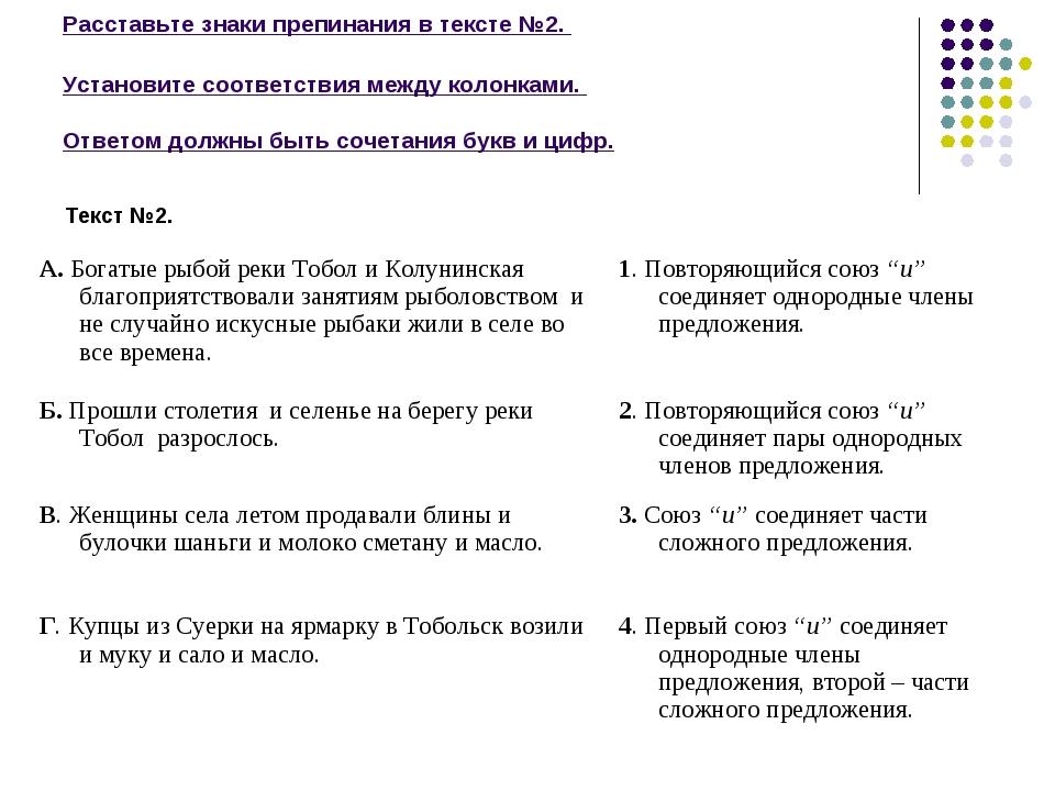 Расставьте знаки препинания в тексте №2. Установите соответствия между колонк...