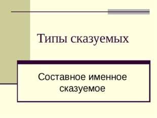 Типы сказуемых Составное именное сказуемое