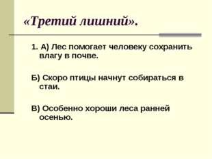 «Третий лишний». 1. А) Лес помогает человеку сохранить влагу в почве.  Б) Ск