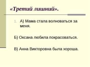 «Третий лишний». А) Мама стала волноваться за меня.  Б) Оксана любила покрас