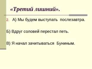 «Третий лишний». 2. А) Мы будем выступать послезавтра.  Б) Вдруг соловей пер