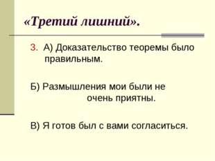«Третий лишний». 3. А) Доказательство теоремы было правильным.  Б) Размышлен