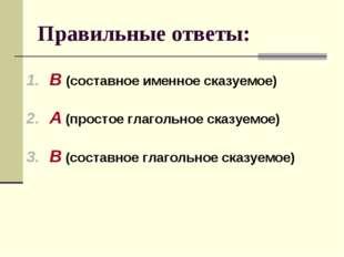 Правильные ответы: В (составное именное сказуемое) А (простое глагольное сказ