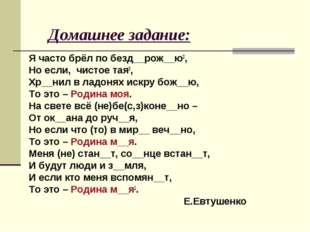 Домашнее задание: Я часто брёл по безд__рож__ю2, Но если, чистое тая3, Хр__ни