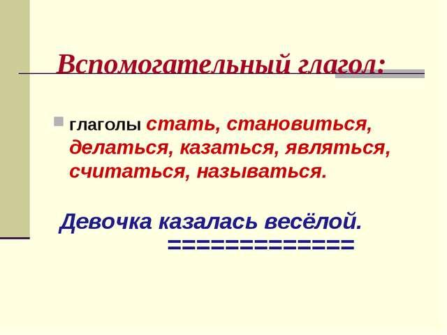 Вспомогательный глагол: глаголы стать, становиться, делаться, казаться, являт...