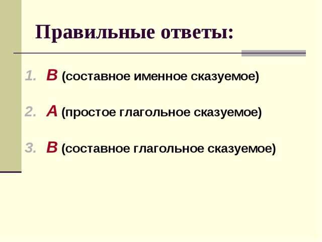 Правильные ответы: В (составное именное сказуемое) А (простое глагольное сказ...