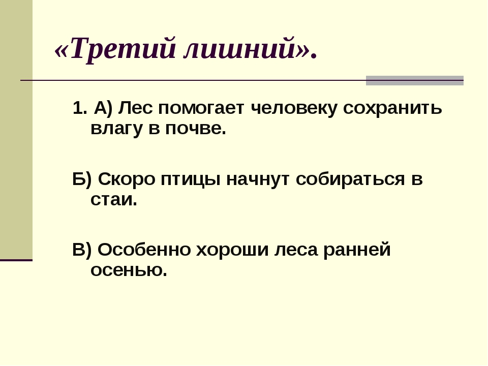 «Третий лишний». 1. А) Лес помогает человеку сохранить влагу в почве.  Б) Ск...