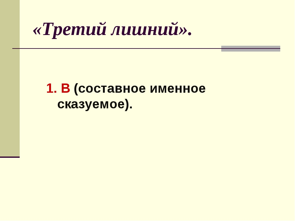 «Третий лишний». 1. В (составное именное сказуемое).