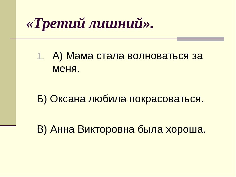 «Третий лишний». А) Мама стала волноваться за меня.  Б) Оксана любила покрас...