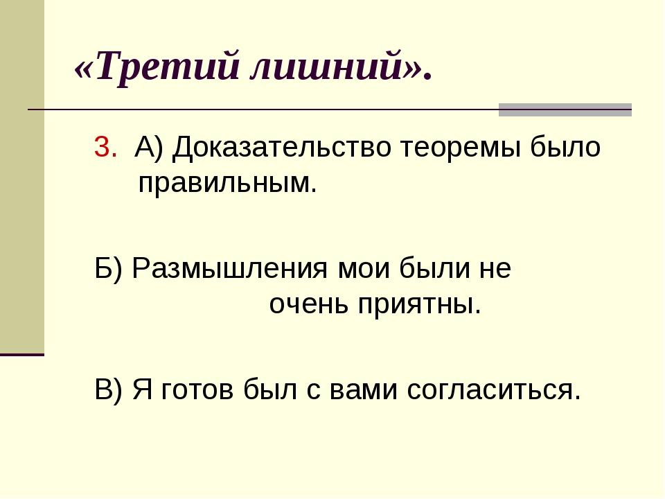 «Третий лишний». 3. А) Доказательство теоремы было правильным.  Б) Размышлен...