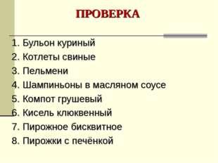ПРОВЕРКА 1. Бульон куриный 2. Котлеты свиные 3. Пельмени 4. Шампиньоны в масл