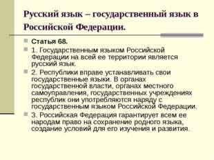 Русский язык – государственный язык в Российской Федерации. Статья 68. 1. Гос