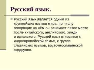 Русский язык. Русский язык является одним из крупнейших языков мира: почислу