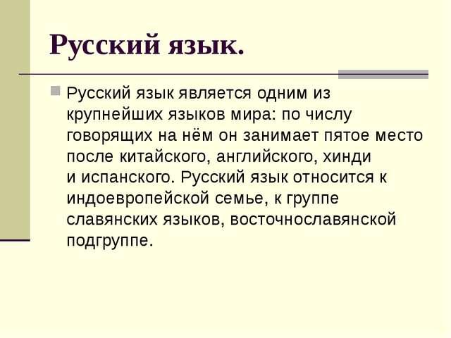 Русский язык. Русский язык является одним из крупнейших языков мира: почислу...