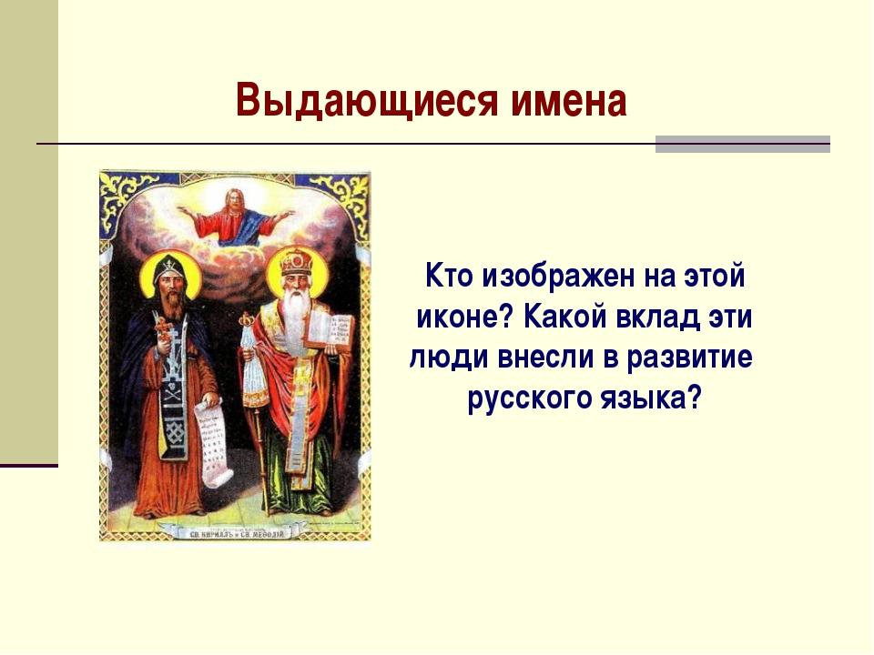 Выдающиеся имена Кто изображен на этой иконе? Какой вклад эти люди внесли в р...